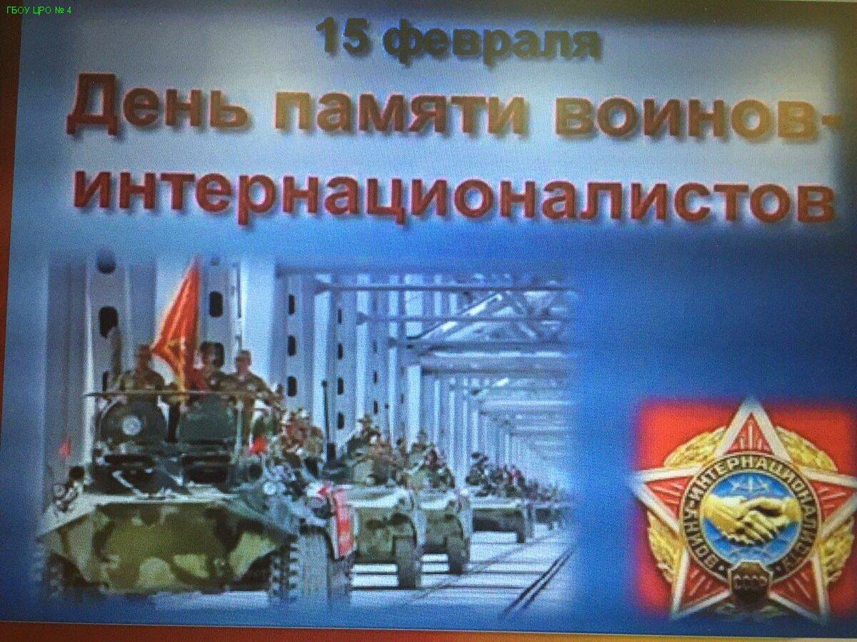 взаимоотношений открытки 15 февраля день вывода войск из афганистана своими руками подарочная