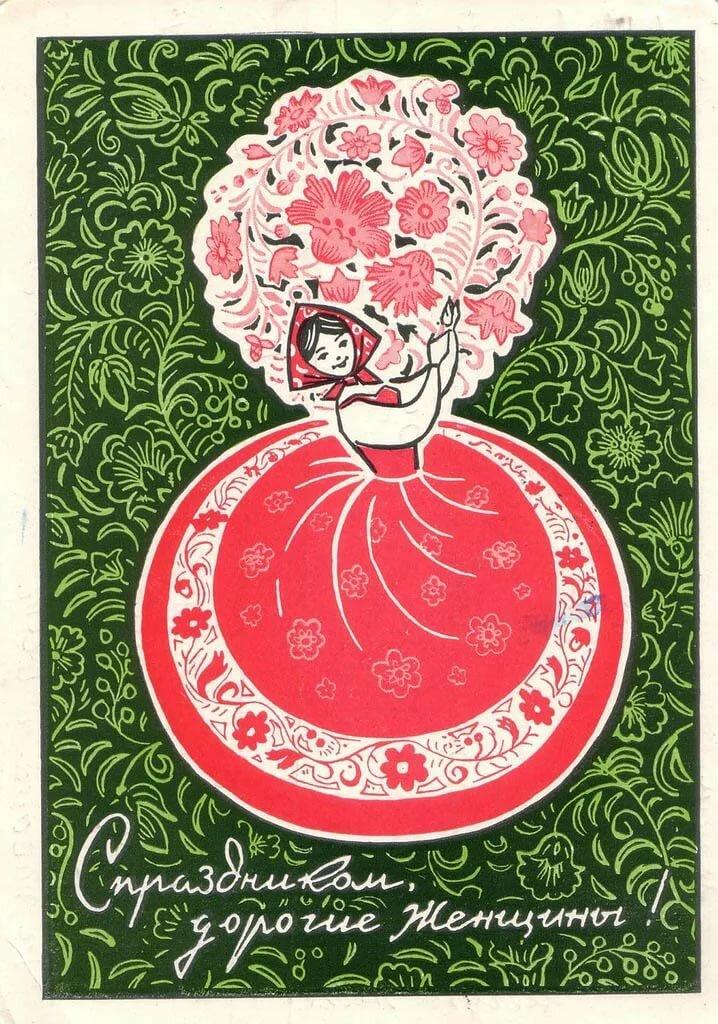 Приглашения вечер, советский открытки 8 марта