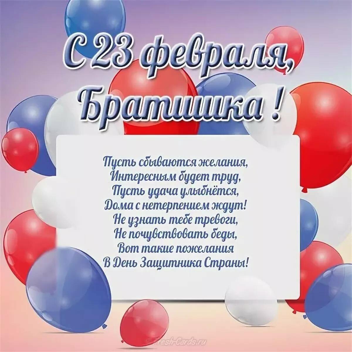 Поздравление коллегам с 23 февраля в открытках, букет роз