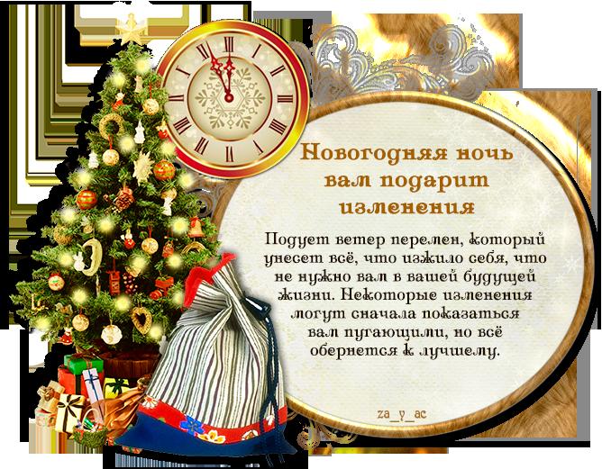 помогают новогодние шуточные пожелания детям иметь хотя