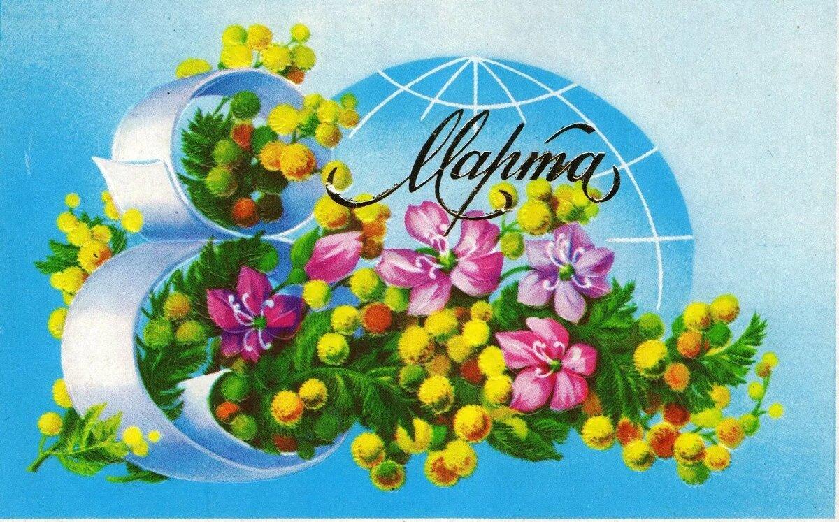 Поздравительные открытки ссср с 8 марта, днем вмф