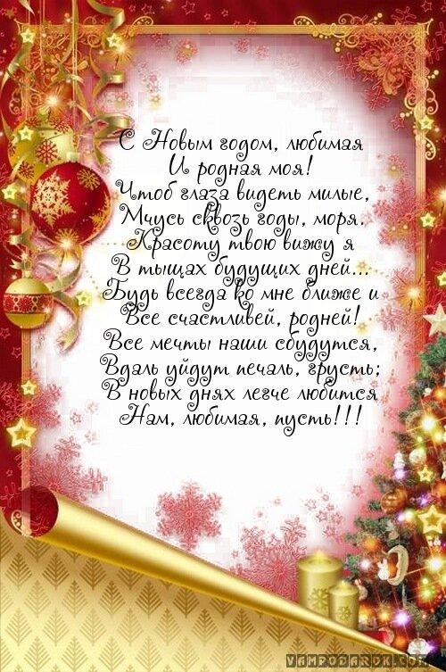 нежное поздравление любимому мужчине с новым годом лишь стараться