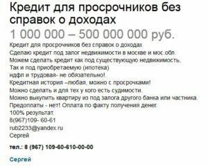 кредиты у частных лиц под расписку в москве сфера бизнеса занятая фирмой 4 буквы