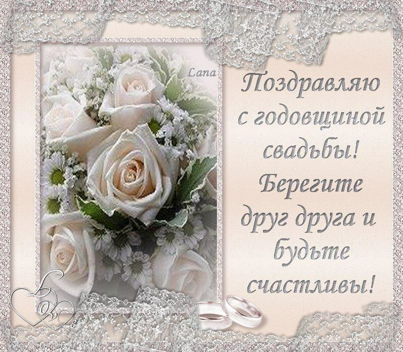Поздравить с годовщиной свадьбы открытка, привет