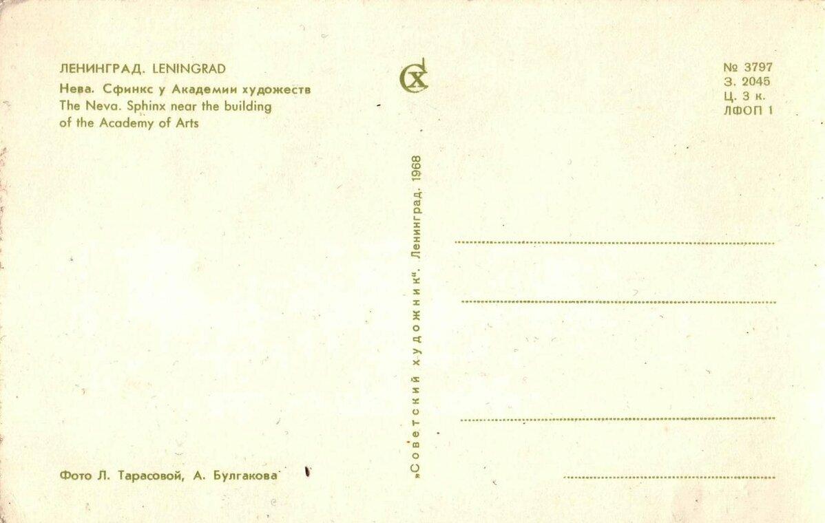 Ленинград. Нева. Сфинкс у Академии художеств. 1968 год.