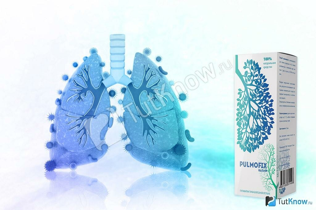 Pulmofix от заболеваний дыхательных путей