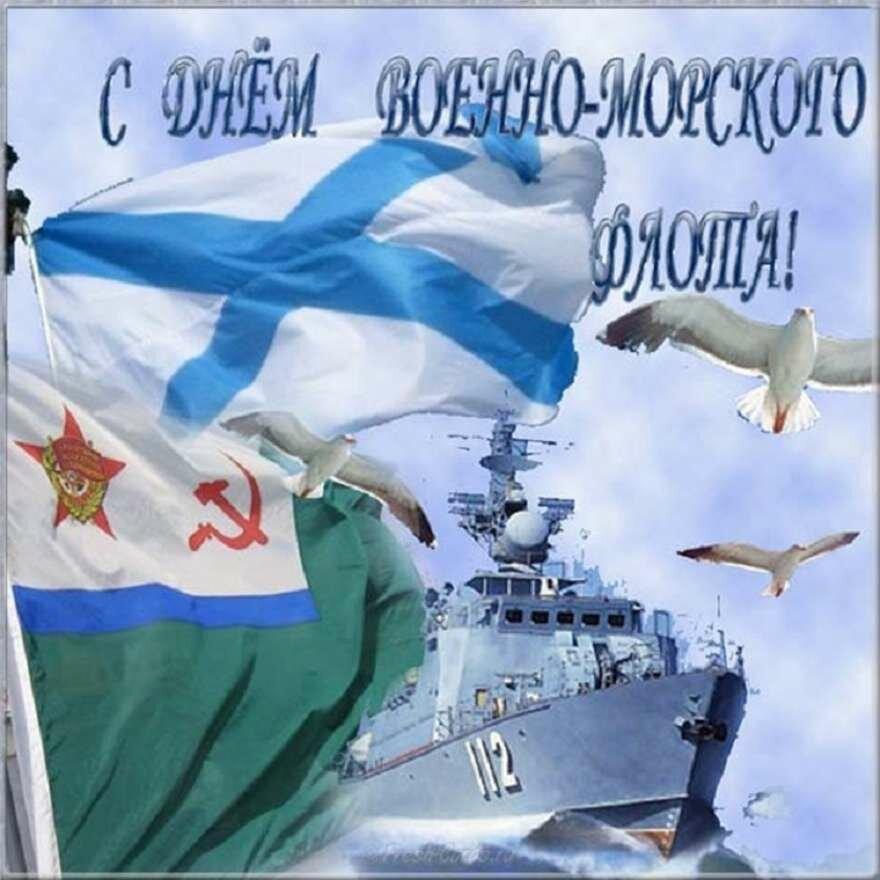 открытки поздравления военно-морского флота рассаду посадила ещё