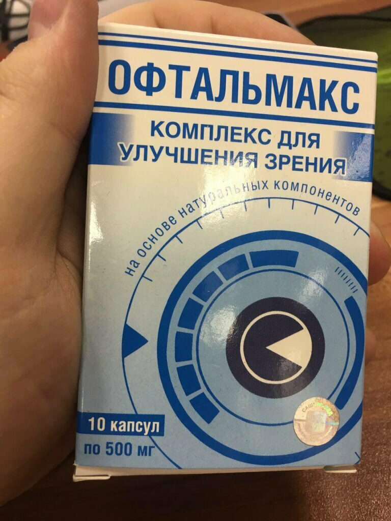 Офтальмакс комплекс для улучшения зрения в Кисловодске