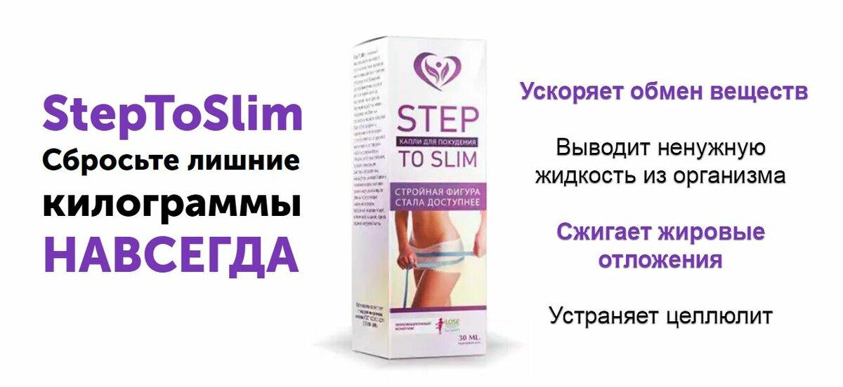 StepToSlim для похудения в Ставрополе