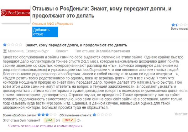 Росденьги тольятти онлайн заявка на кредит наличными банки тулы дающие кредиты под залог