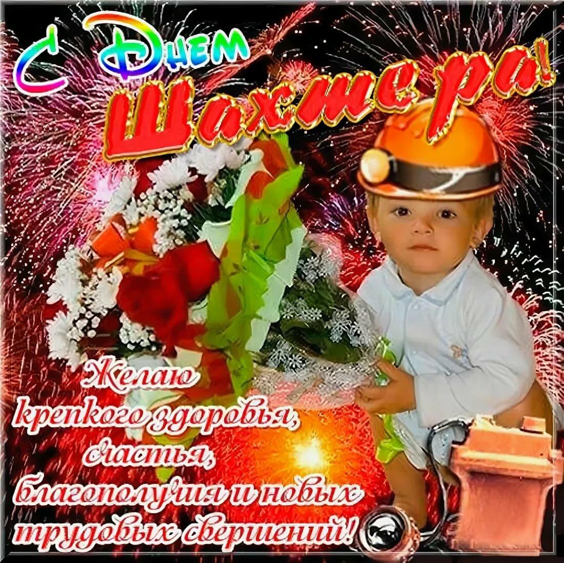 Поздравления на день шахтера открытки