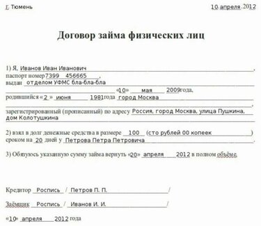 займ под расписку москва отзывы общие условия кредитования райффайзенбанк