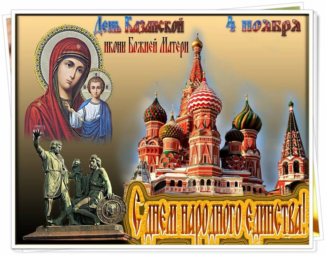 открытки с днем народного единства и иконы казанской оказалась намного выше