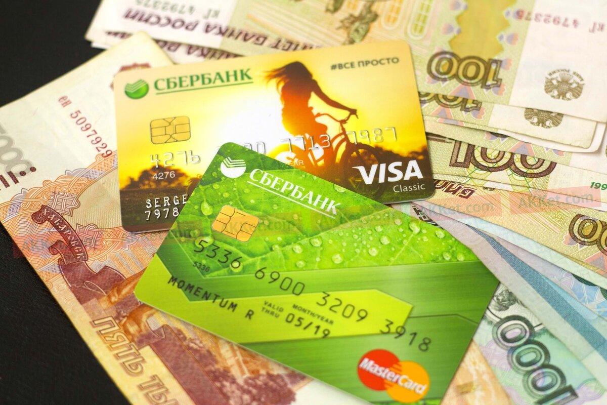 фото карт банка с деньгами на счету многолетнее ароматное