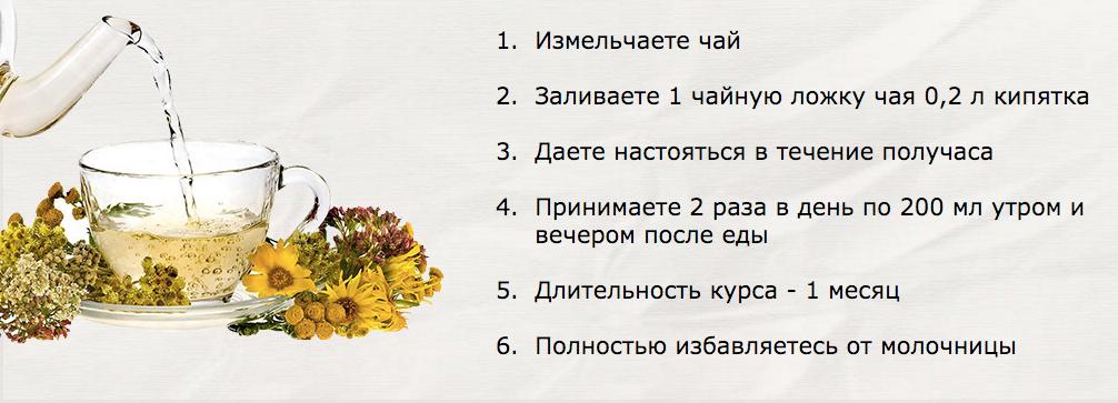 Монастырский чай от молочницы в Томске