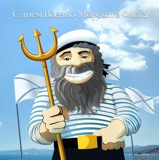 смазка открытки для бывших моряков соленых
