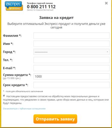Экспресс кредиты в тюмени онлайн заявка оплатить онлайн хоме кредит