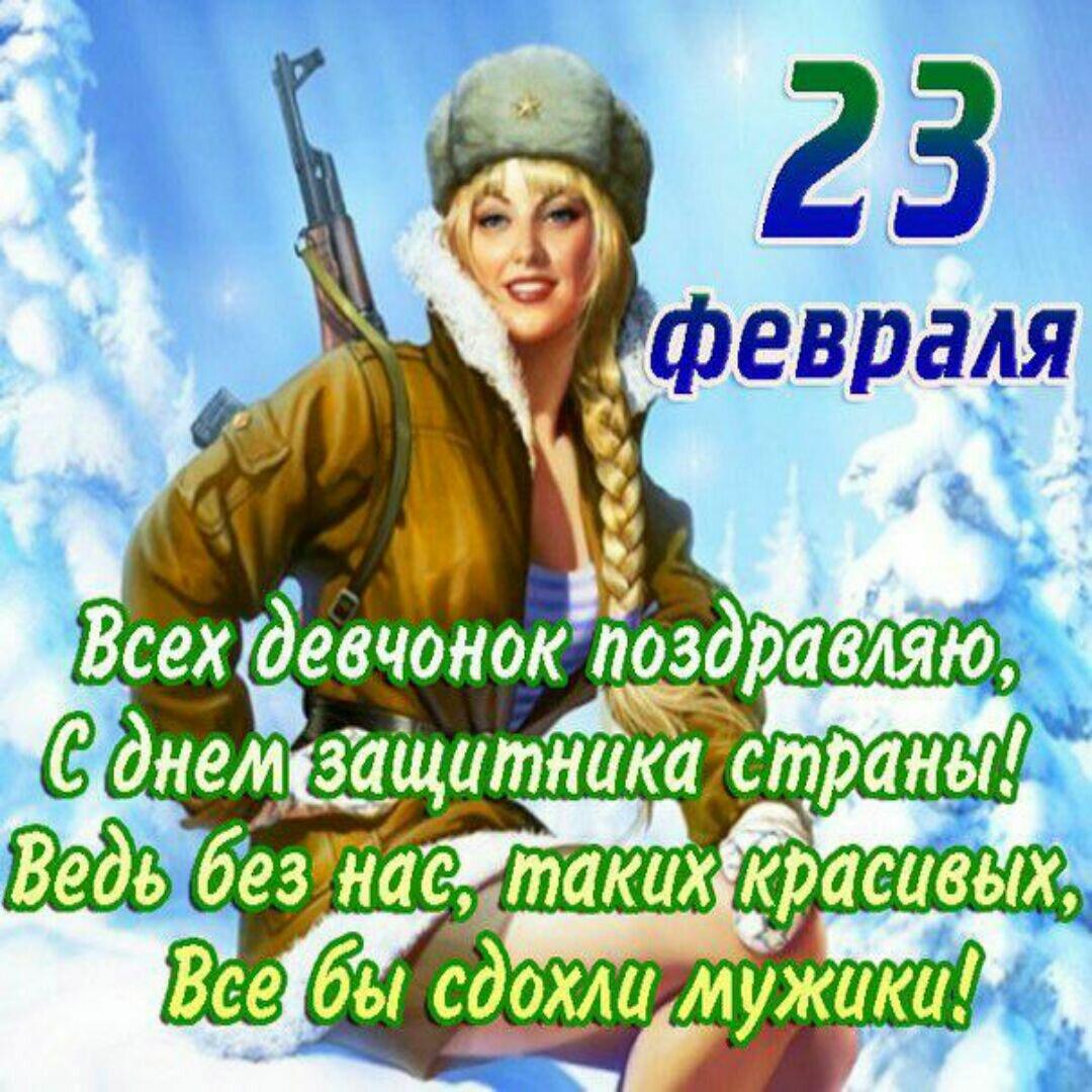 Стихи поздравления с 23 февраля женщина женщине