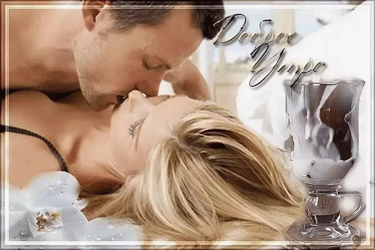 доброе утро картинки гифки поцелуй устраивают