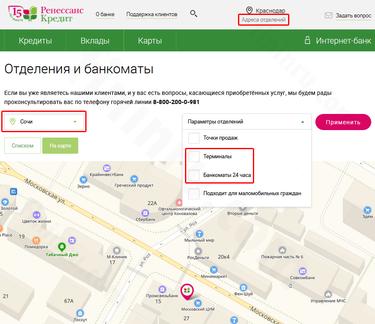 хоум кредит банк прокопьевск адрес подать заявку на кредит в газпромбанк онлайн заявка официальный сайт