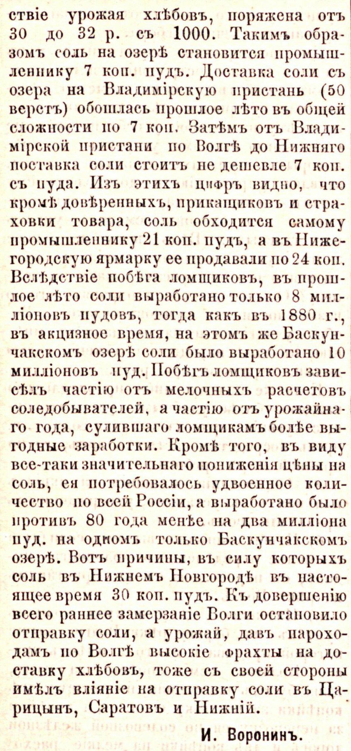 """И. Г. Воронин - Из Астрахани - """"Русь"""", № 59, 24 декабря 1881 года текст в современной орфографии, графическая копия"""