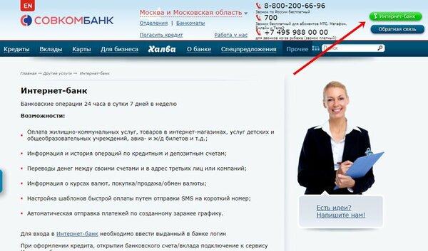 Как взять кредит в совкомбанке наличными кредит онлайн райффайзенбанк