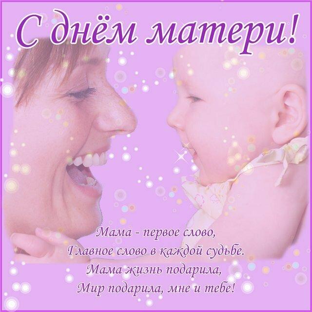 Стихи о маме к дню матери