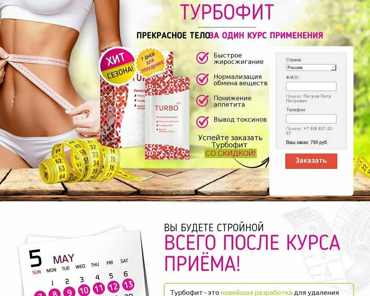 редуслим таблетки для похудения отзывы реальных покупателей еэс