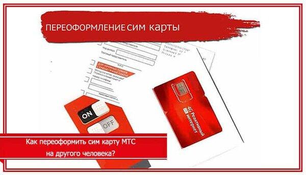 Взять кредит мтс карта получить онлайн кредит в банке
