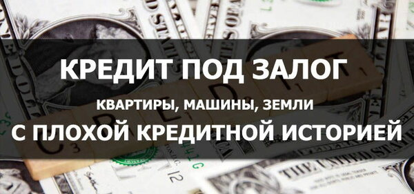 Какой банк дает кредит под залог автомобиля с плохой кредитной историей автосалоны москва новые