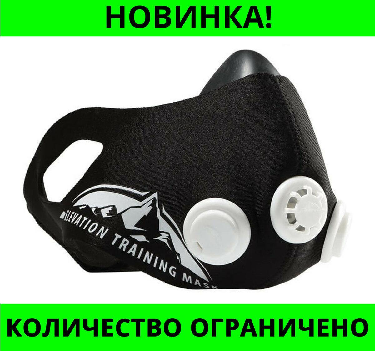 Аэробная тренировочная маска в Курске