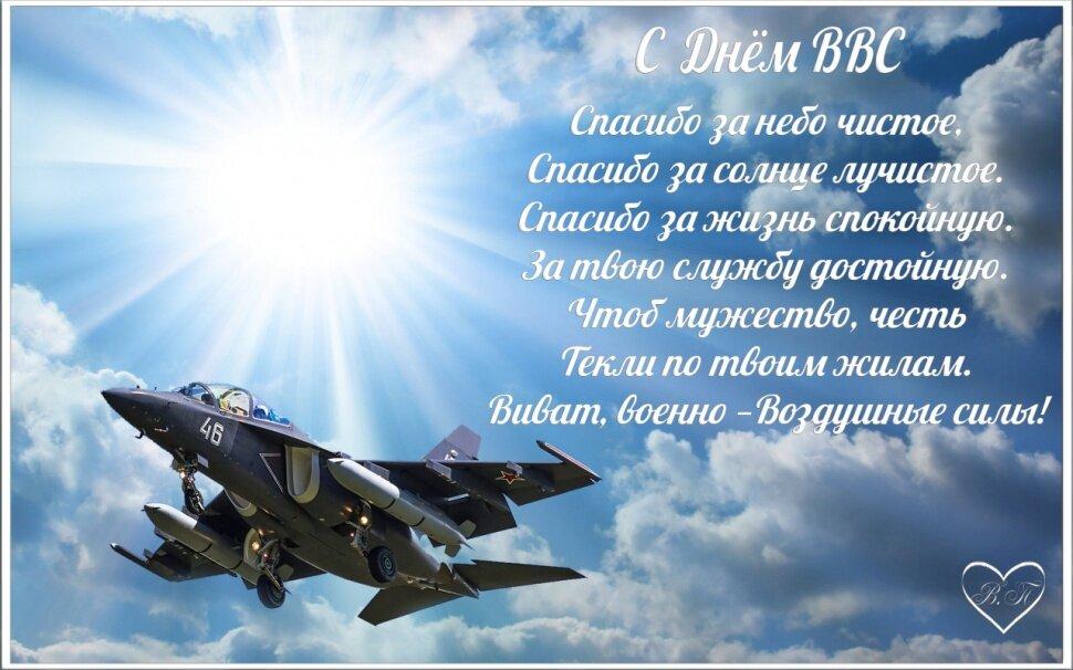 С днем авиации поздравления в стихах красивые