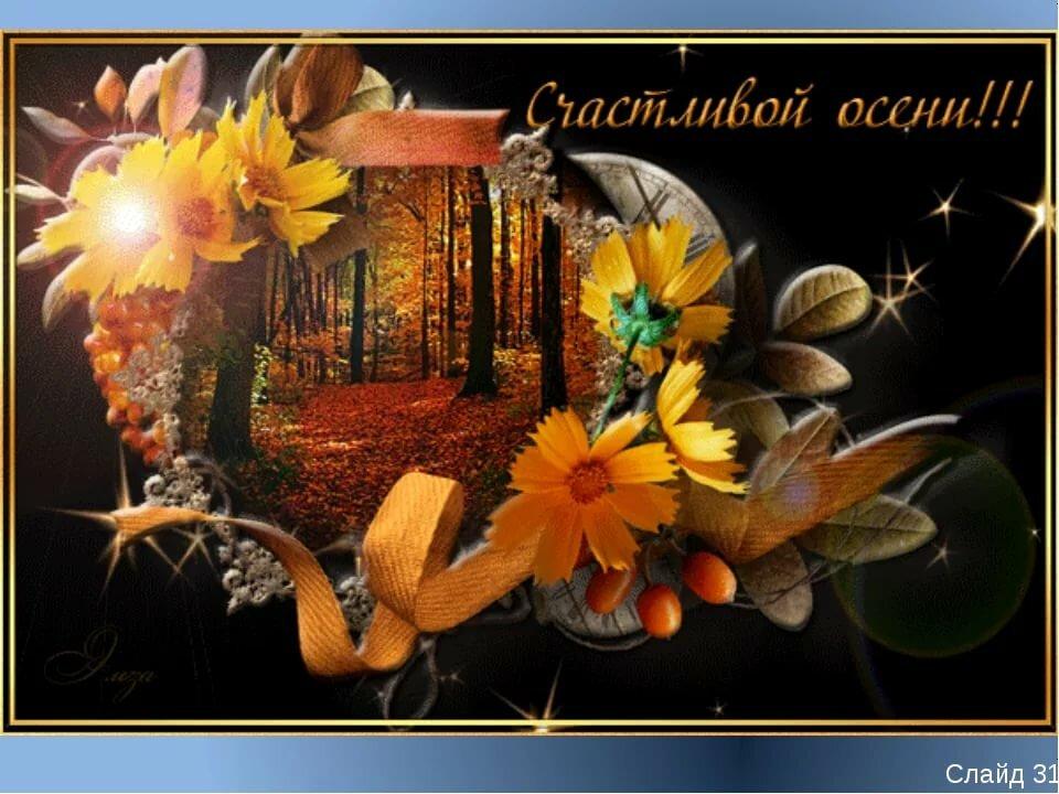 Мерцающие живые открытки с началом осени, открытки