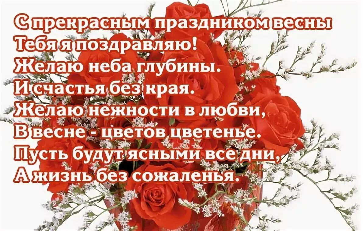 Поздравление для любимой 8 марта