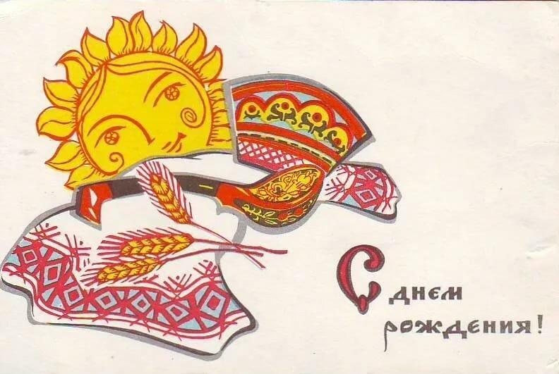 Народная открытка с днем рождения женщине
