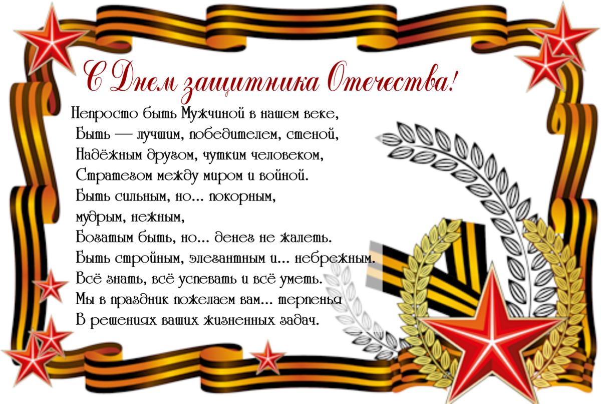 Поздравление на 23 февраля мужчинам