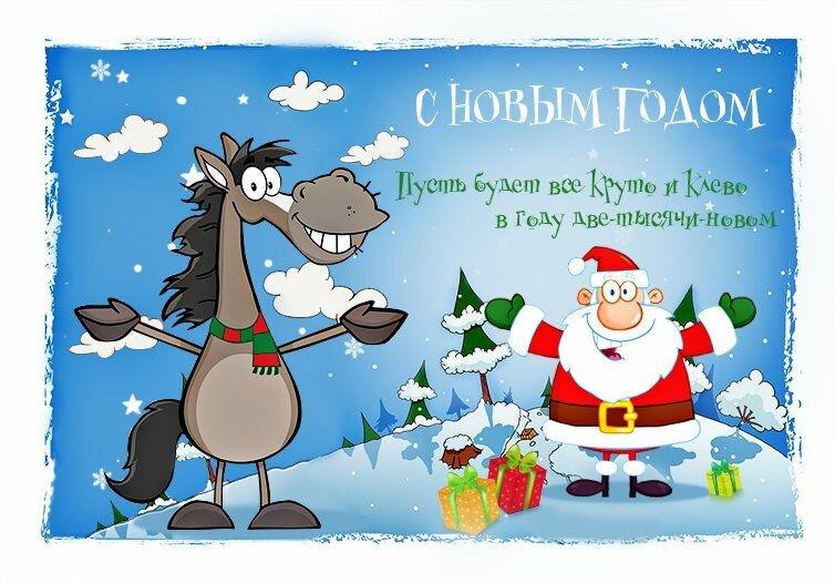 Прикольные поздравления с новым годом с открыткой
