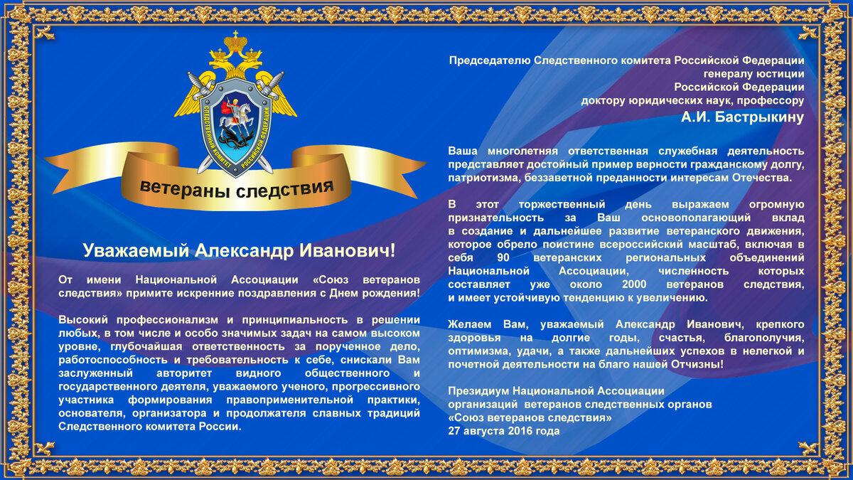 Поздравления руководителю комитета образования