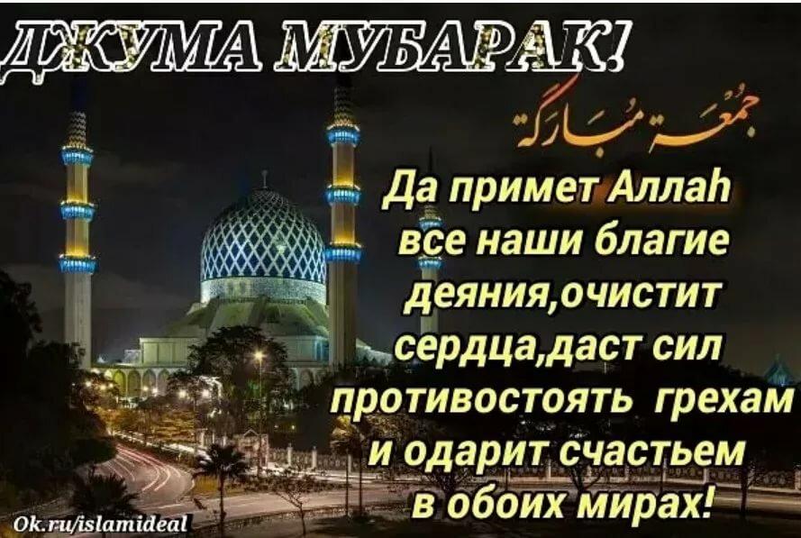 Поздравление на пятницу ислам