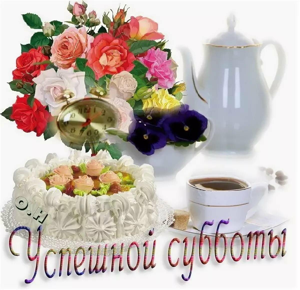 Лиц, открытки с прекрасной субботой с цветами и пожеланиями