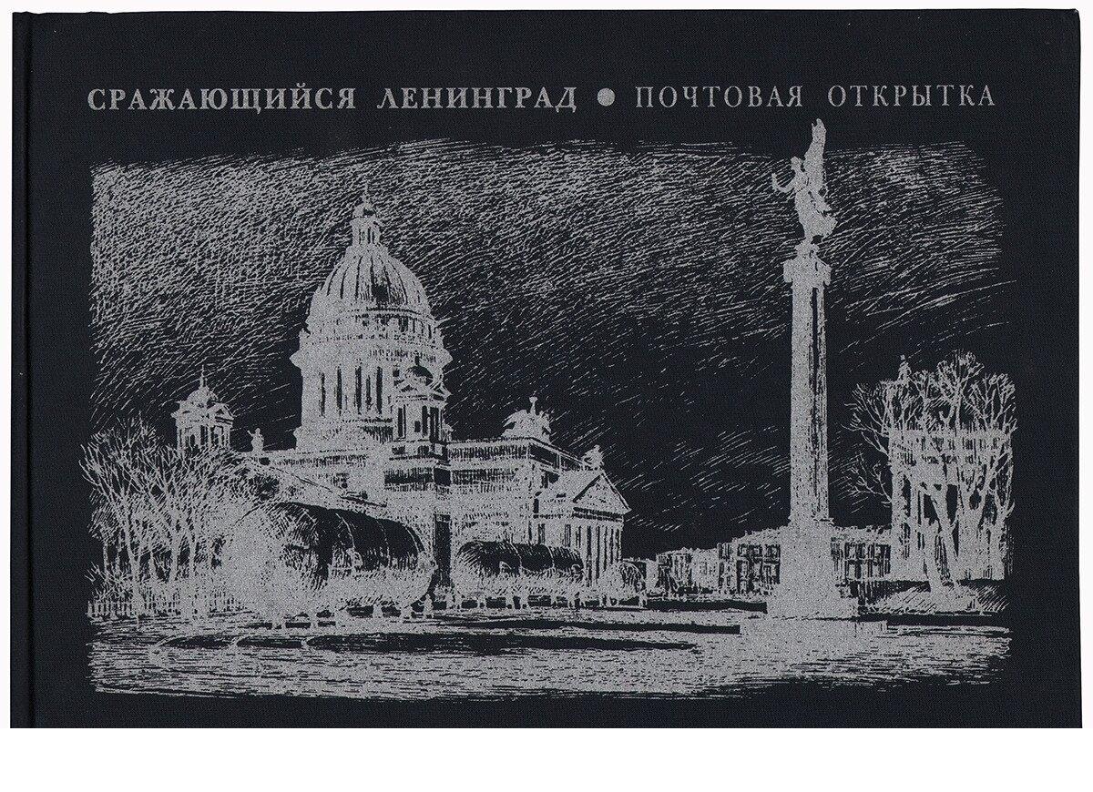 Днем, блокадный ленинград в открытках