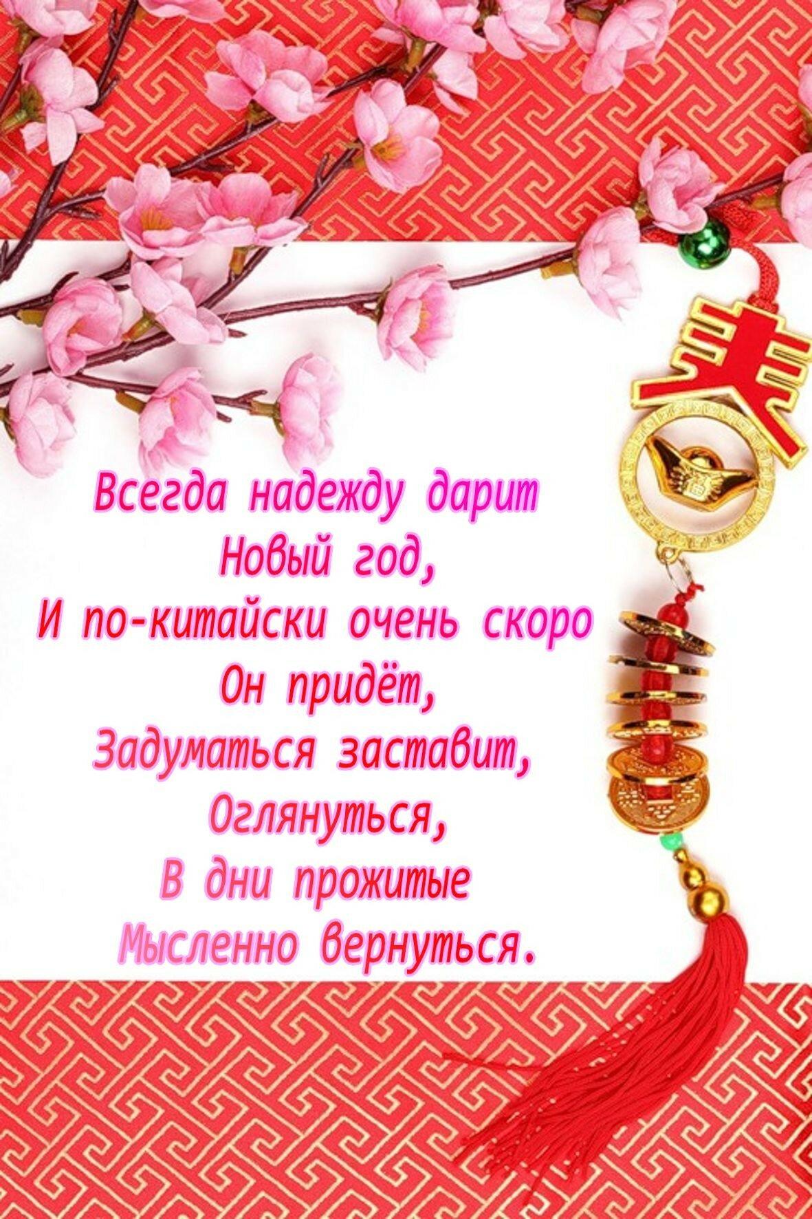Картинки с новым годом по восточному календарю