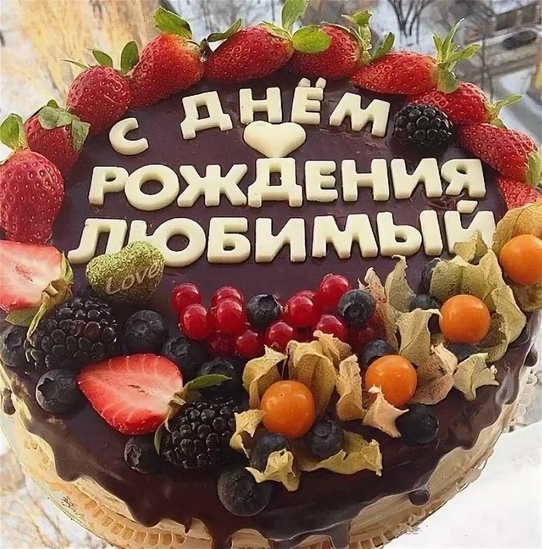 Открытки на день рождения любимого мужчины