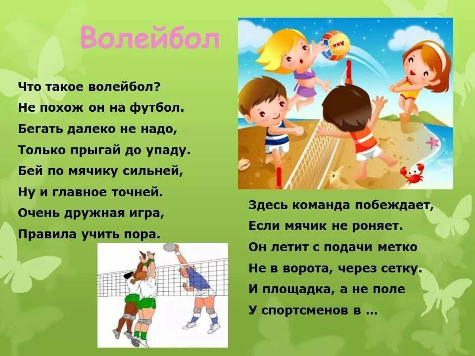 Спортивные стихи для детей дошкольного возраста