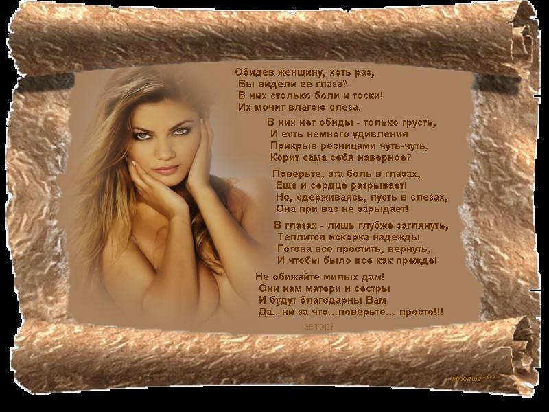 стихи обиженному мужу от жены