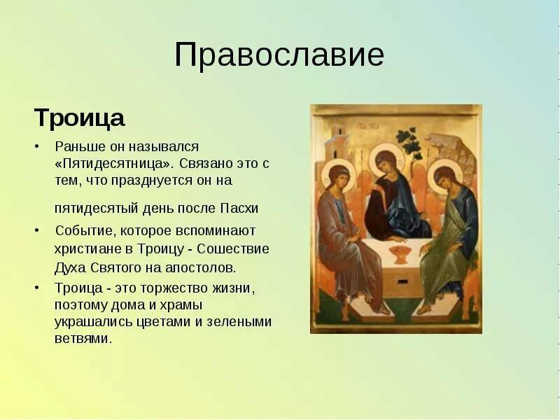 День Святой Троицы - что за праздник