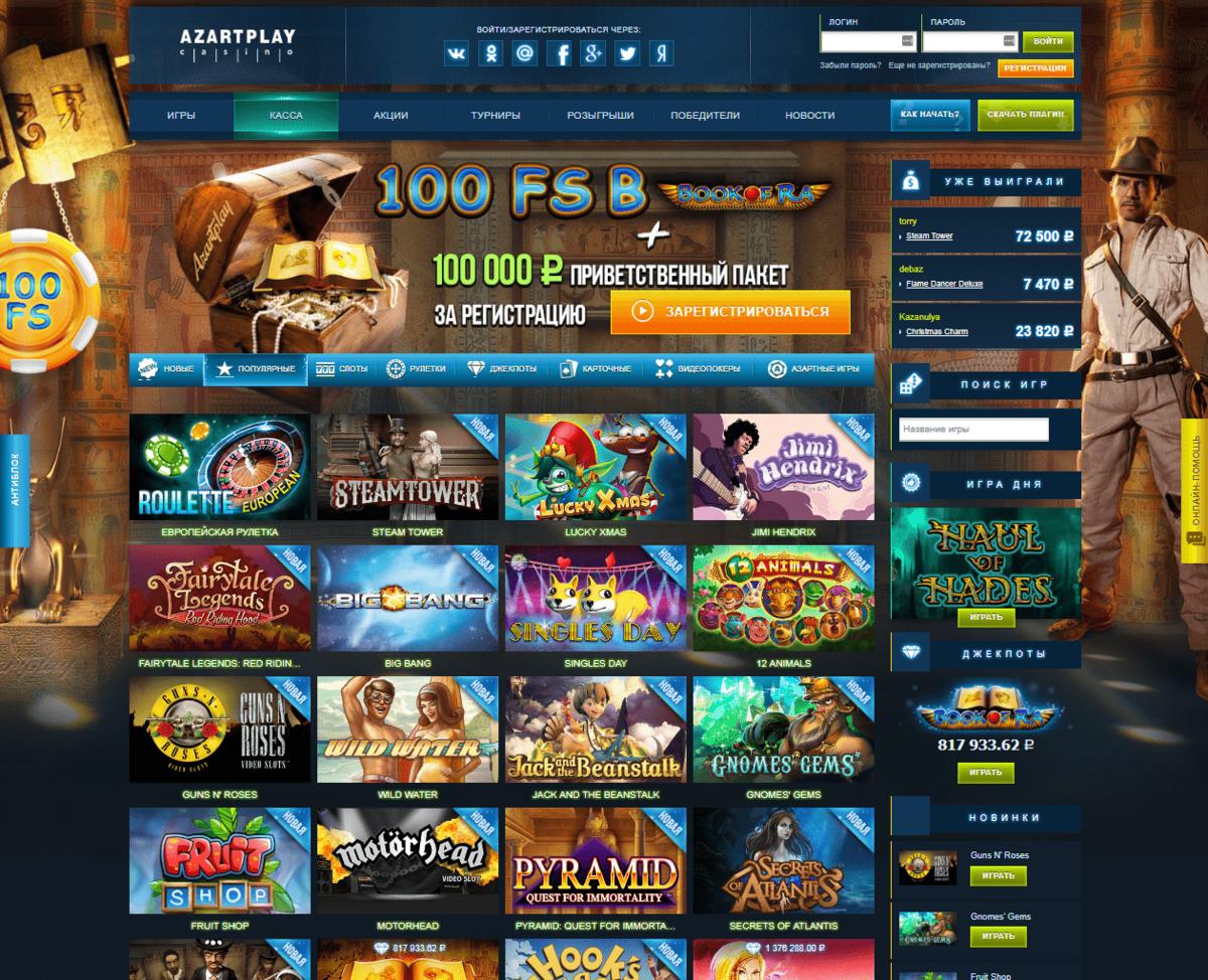 обзор онлайн казино azartplay
