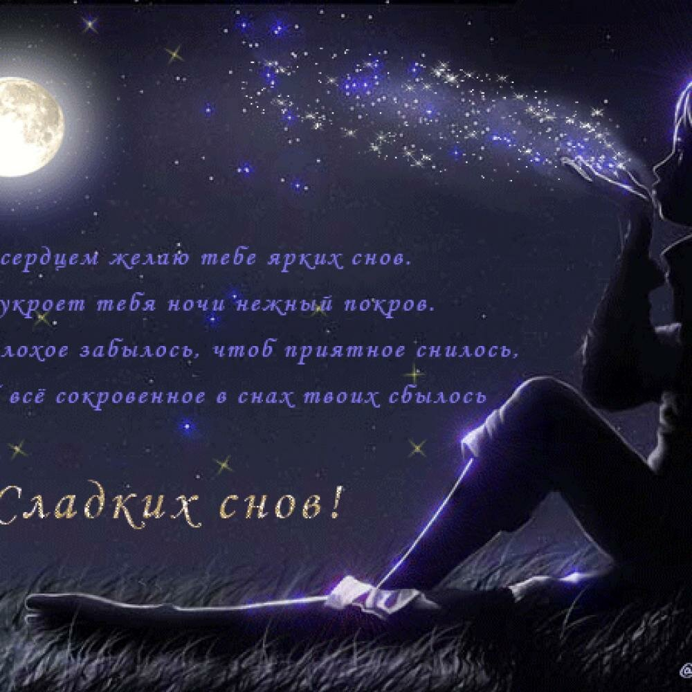 Сладких снов открытки девушке