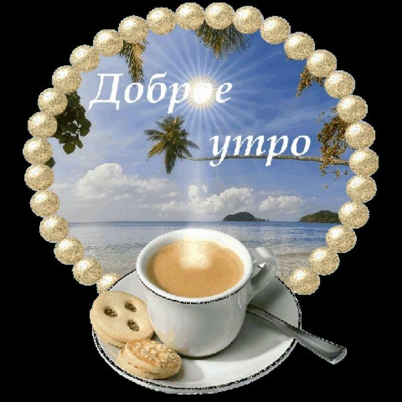 Романтические, картинки анимационные с надписью доброе утро