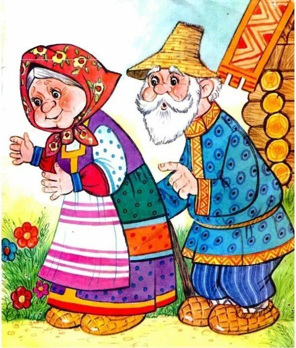 Картинки для детей бабка и дед